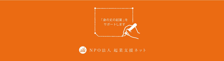 起業支援ネット