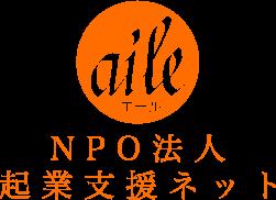 NPO法人起業支援ネット